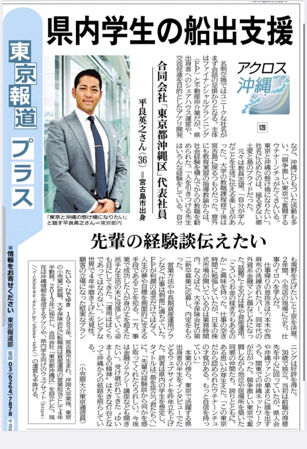2019年10月29日沖縄タイムス紙インタビュー