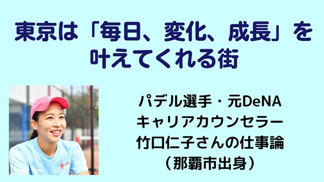 竹口仁子さん 仕事論