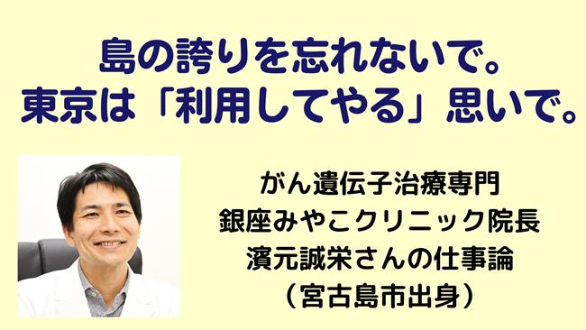 濱元誠栄さん 仕事論