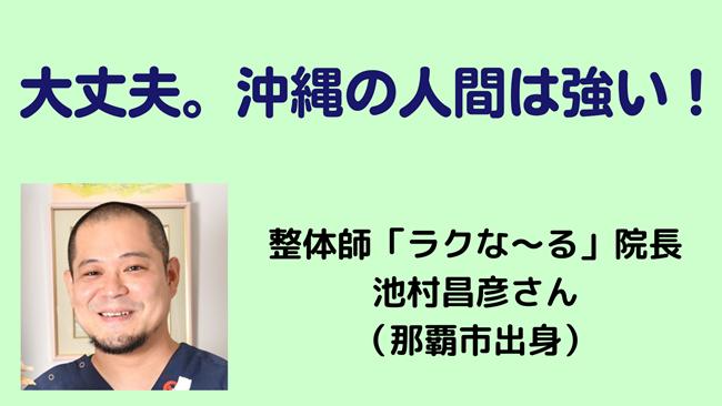 池村昌彦さん 仕事論