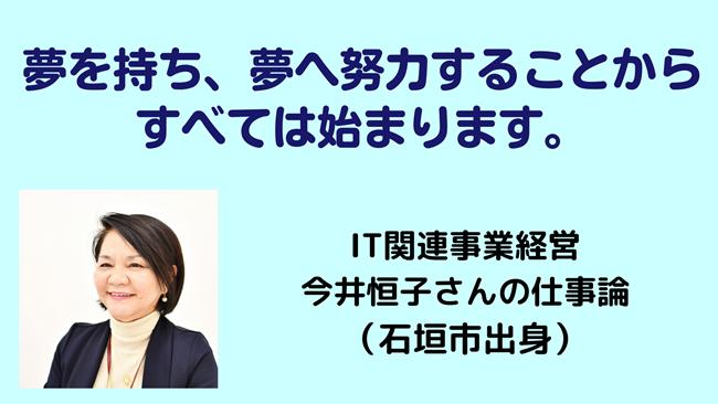 今井恒子さん 仕事論
