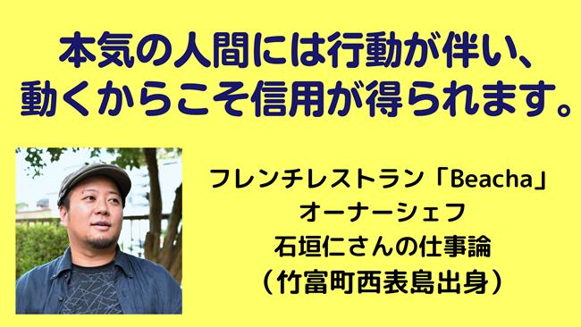 石垣仁さん 仕事論