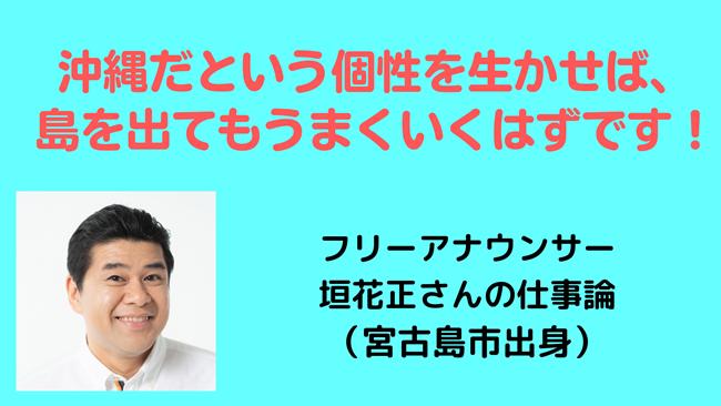垣花正さん 仕事論