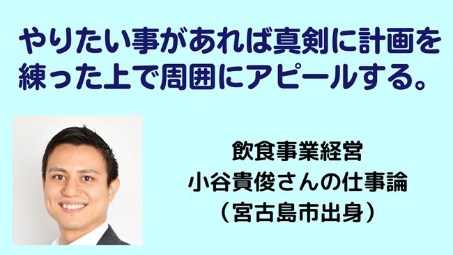 小谷貴俊さん 仕事論
