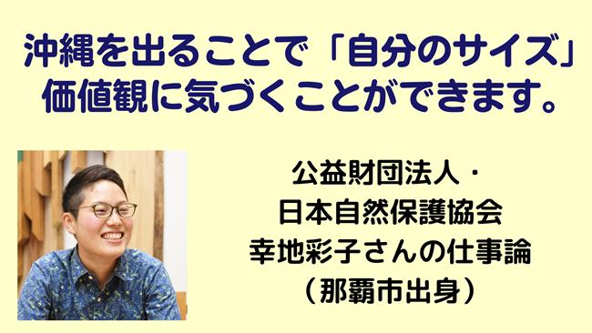 幸地彩子さん 仕事論