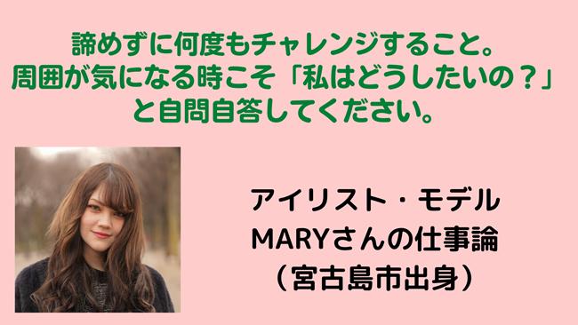 MARYさん