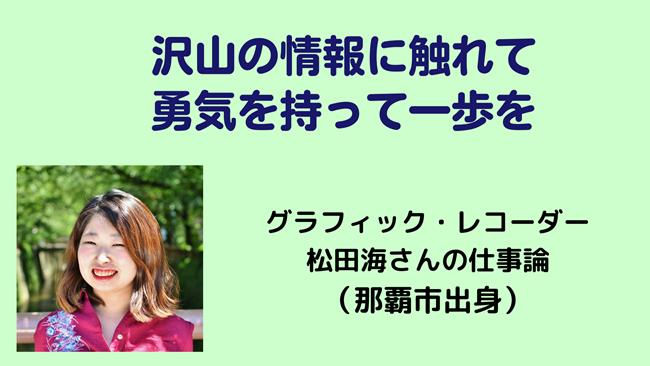 松田海さん 仕事論