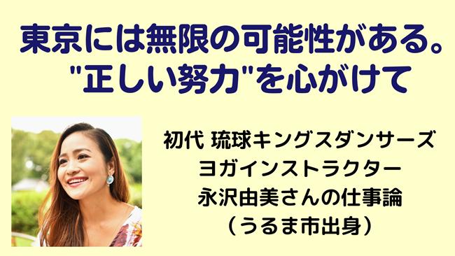 永沢由美さん 仕事論