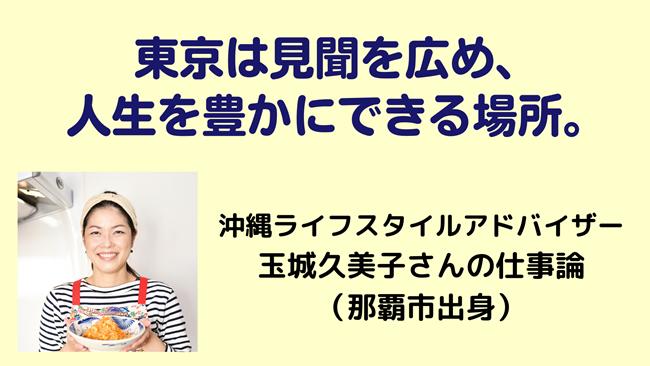 玉城久美子さん 仕事論