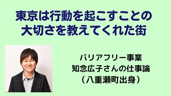 知念広子さん 仕事論
