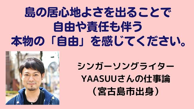 YAASUUさん 仕事論