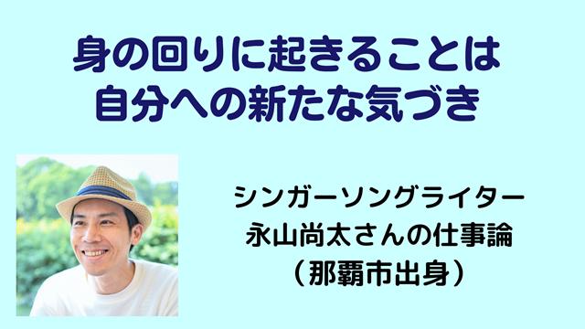 永山尚太さん 仕事論