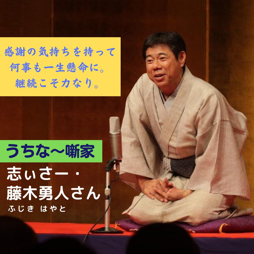 志ぃさー・藤木勇人さん