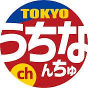TOKYOうちなんちゅch