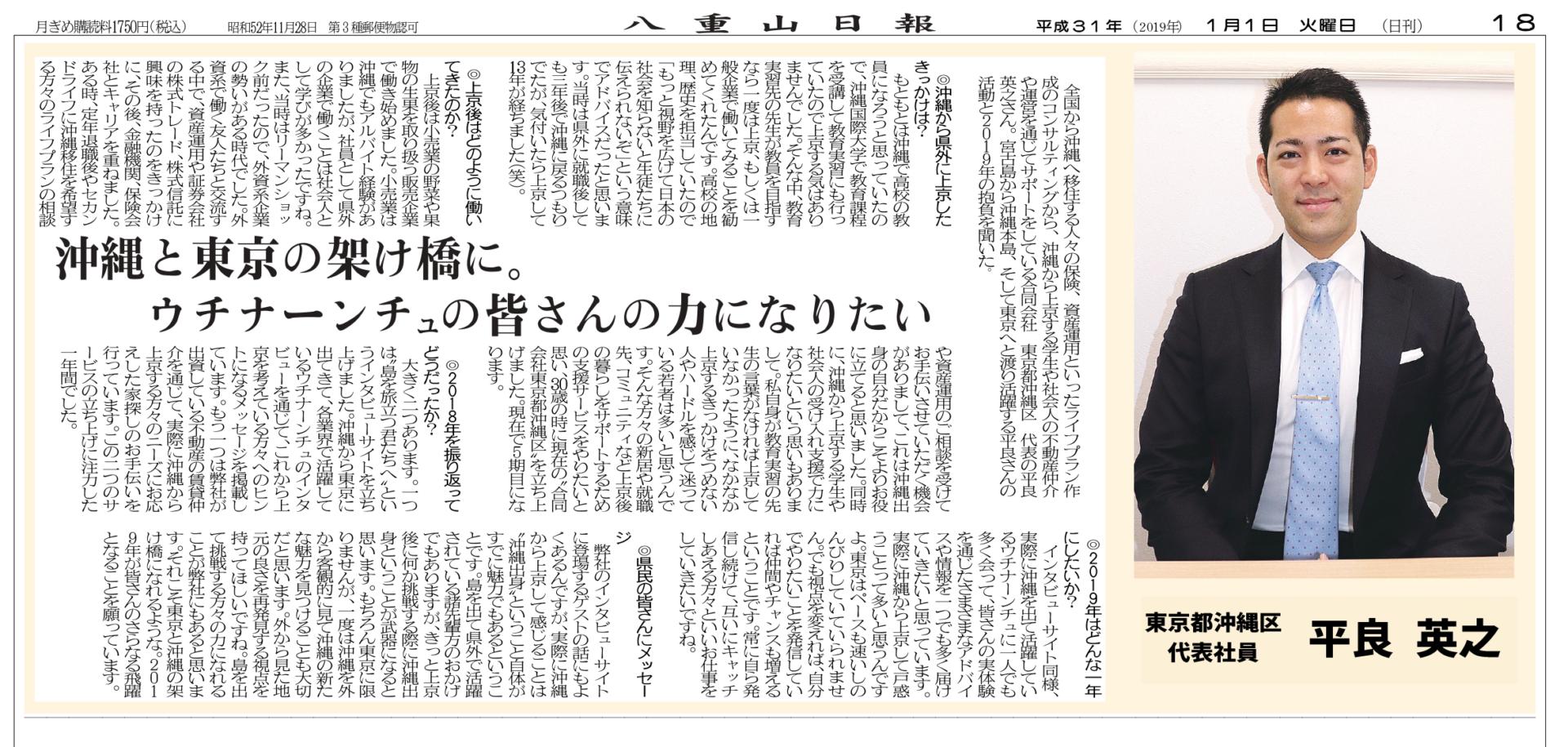 八重山日報インタビュー